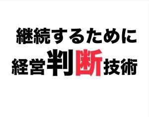 第56回2012年4月『 かける 』 〜継続するための経営判断技術〜&『ミャンマー最新事情&レポート』