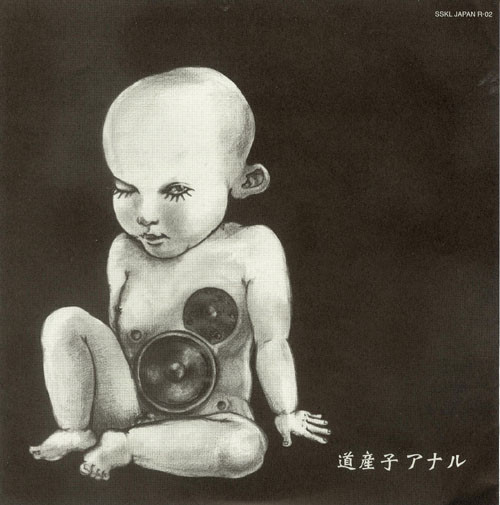 Shoot Master / 道産子アナル - split(CDR)