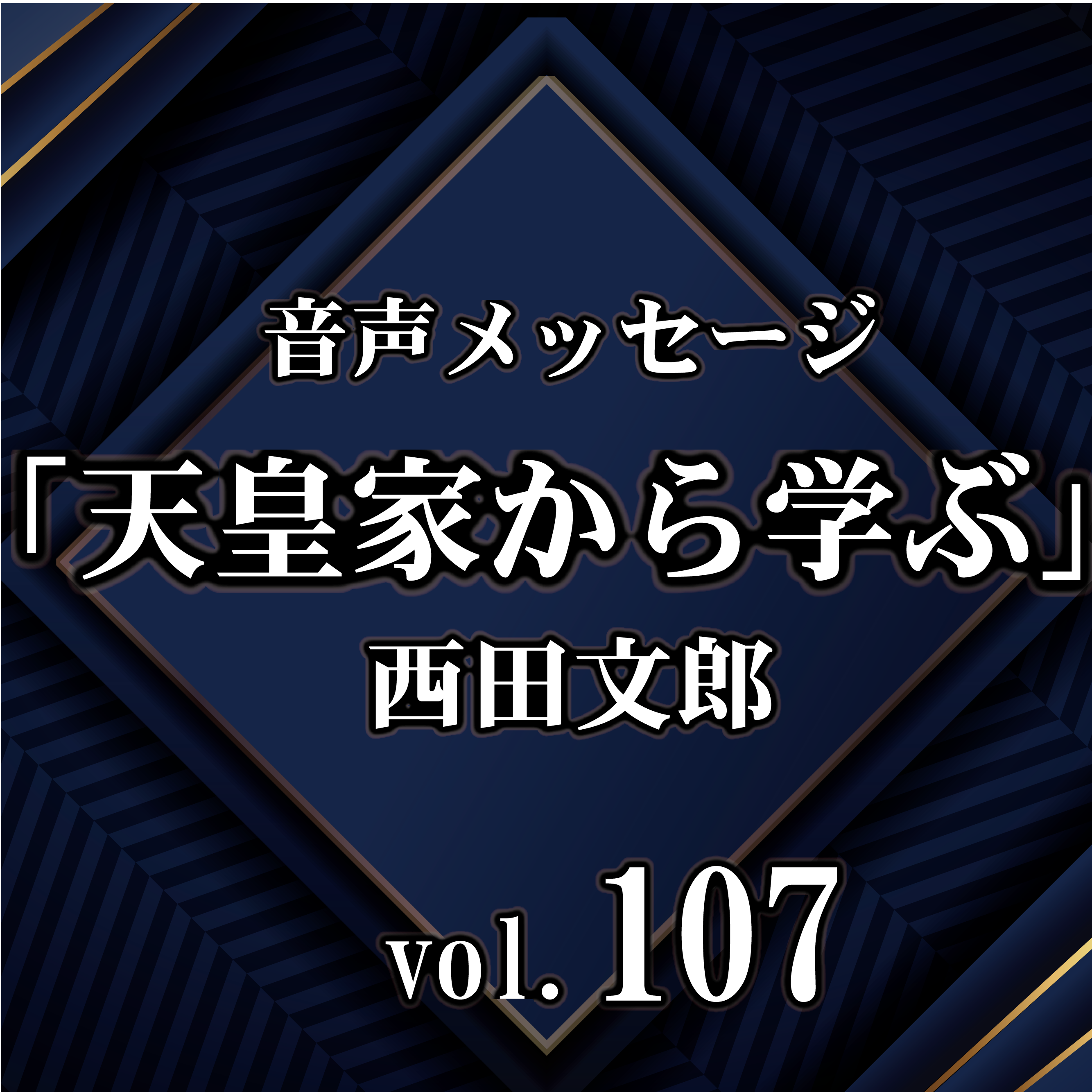 西田文郎 音声メッセージvol.107『天皇家から学ぶ』