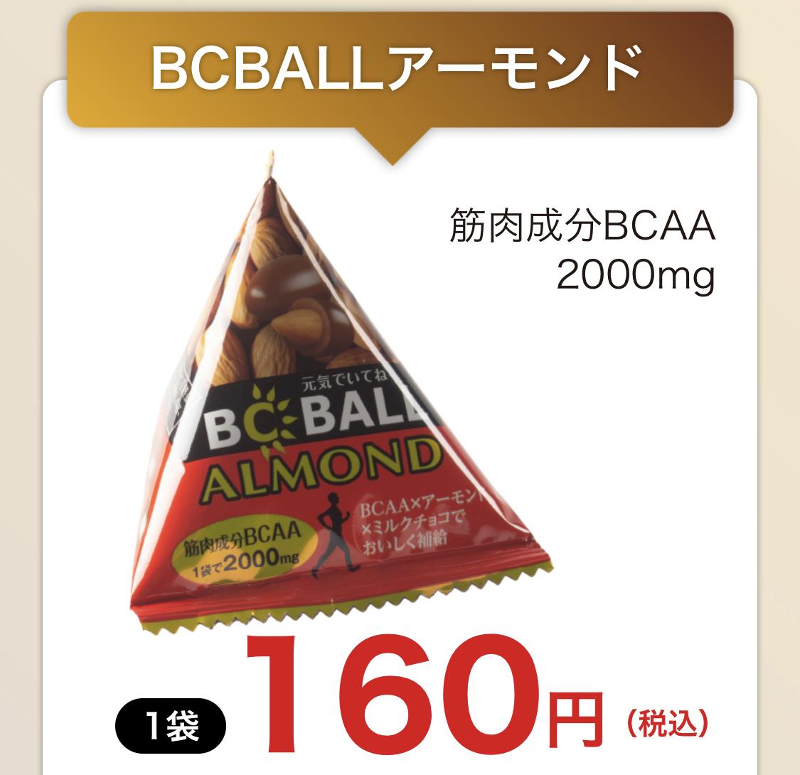 【BCBALL】BCBALLアーモンド5袋セット
