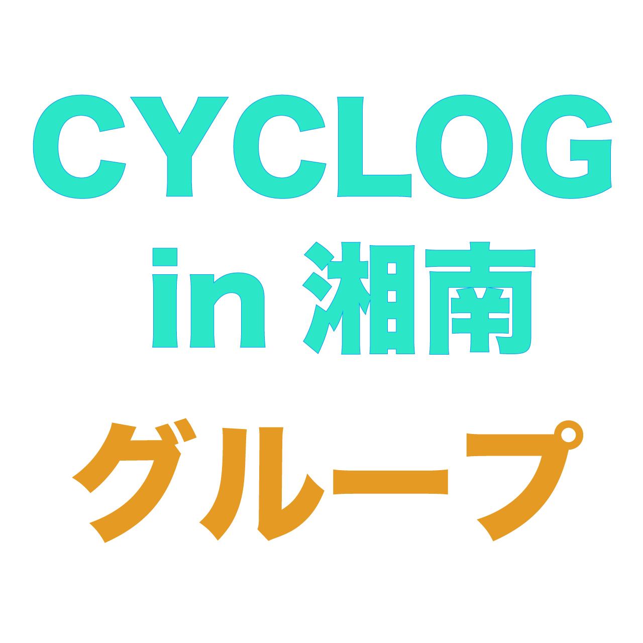 CYCLOG in 湘南 グループソロクラス