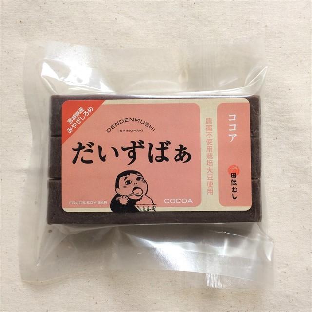 宮城県・石巻 『だいずばぁ(ココア)』