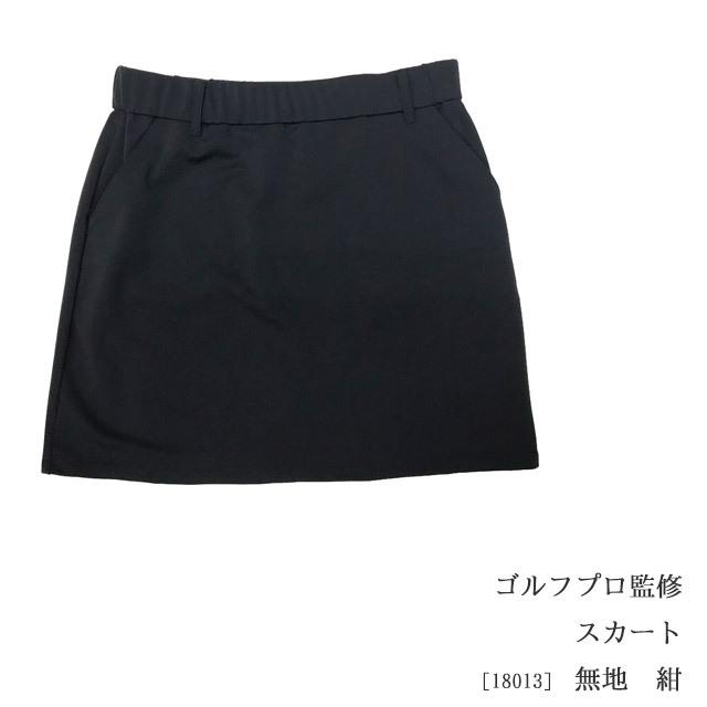 ゴルフプロ監修 無地レディーススカート【日本製】18013