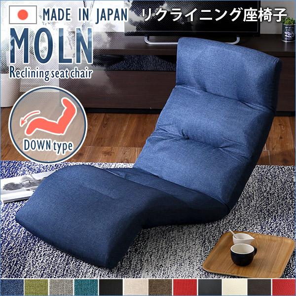 日本製リクライニング座椅子(布地、レザー)14段階調節ギア、転倒防止機能付き | Moln-モルン- Down type|一人暮らし用のソファやテーブルが見つかるインテリア専門店KOZ|《SH-07-MOL-D》