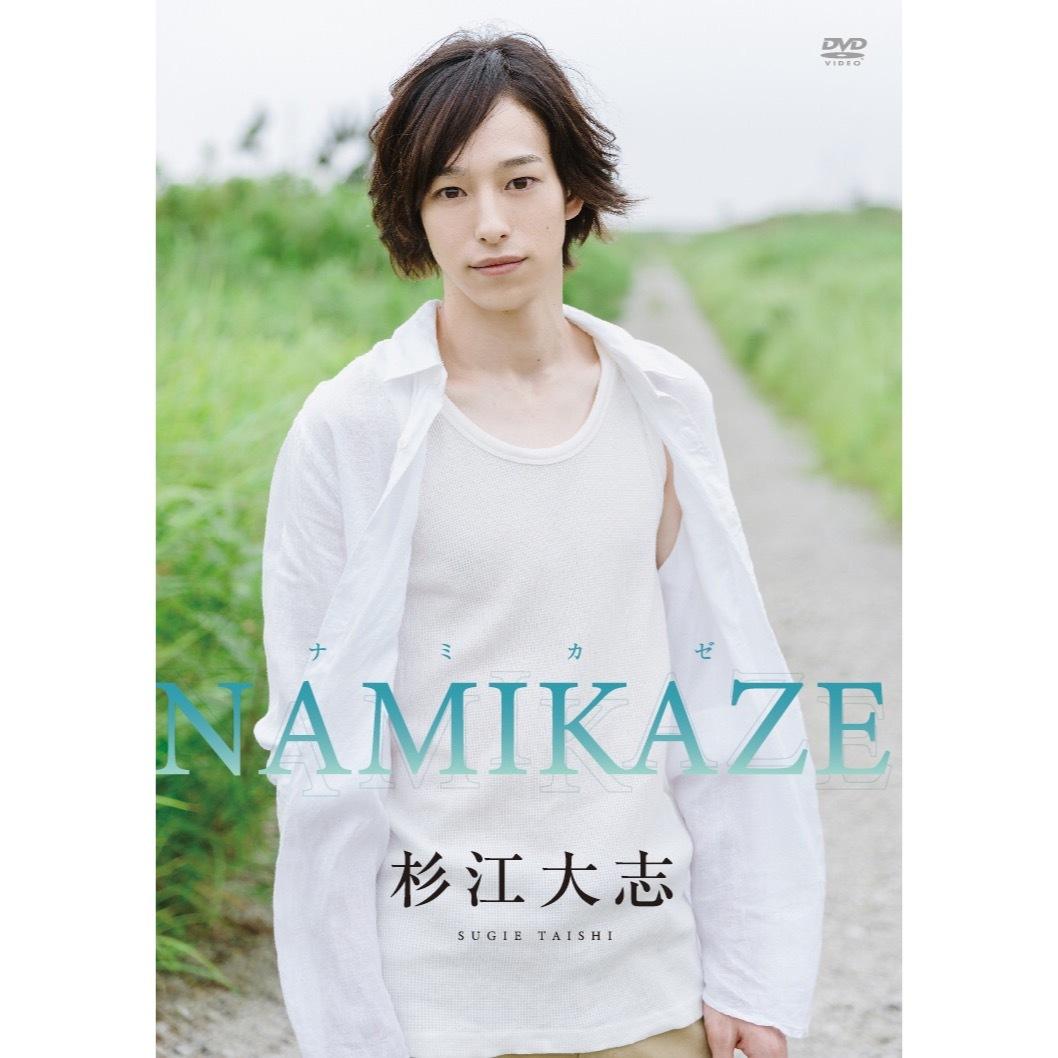 杉江大志1st DVD「NAMIKAZE」