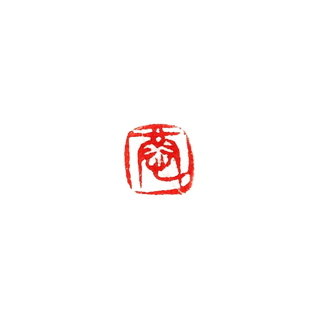 篆刻印 7~9mm 1文字