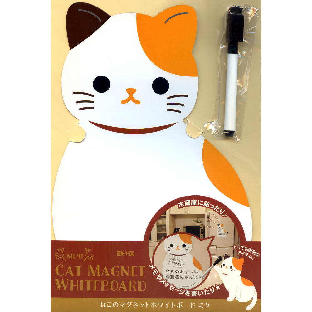 猫ホワイトボード(ねこのマグネットホワイトボードミケ)