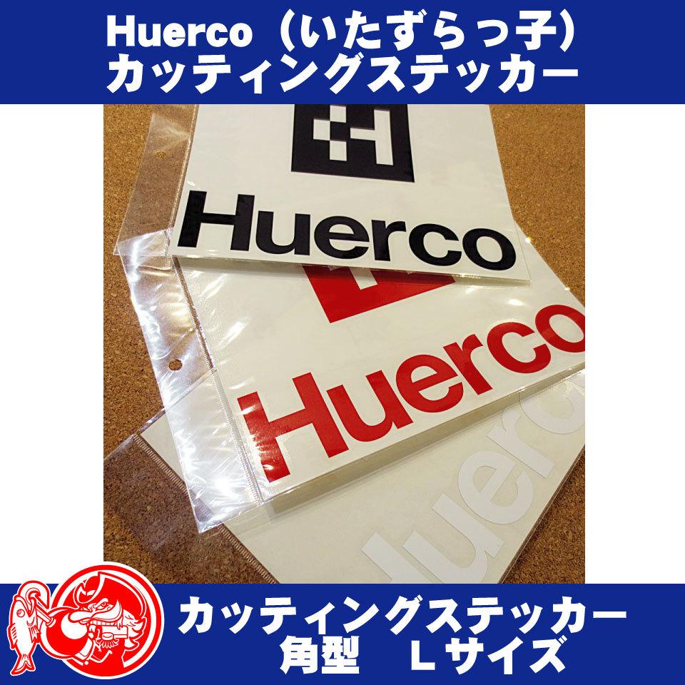 Huerco(フエルコ) カッティングステッカー 角型 Lサイズ(r17a2504)