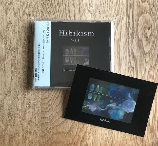 Hibikism vol.Ⅰ CDとポストカードのセット
