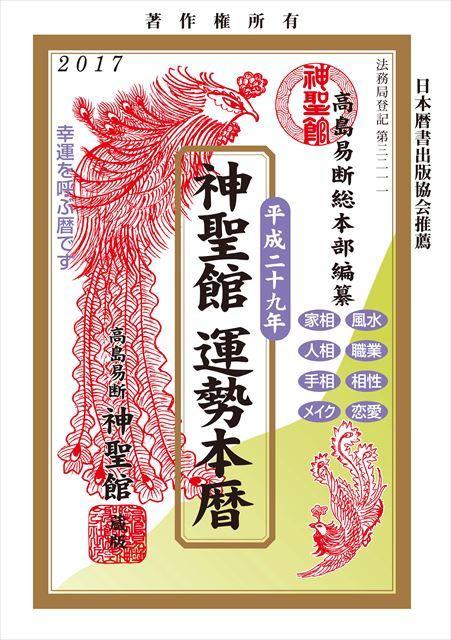 平成29年 神聖館運勢暦本