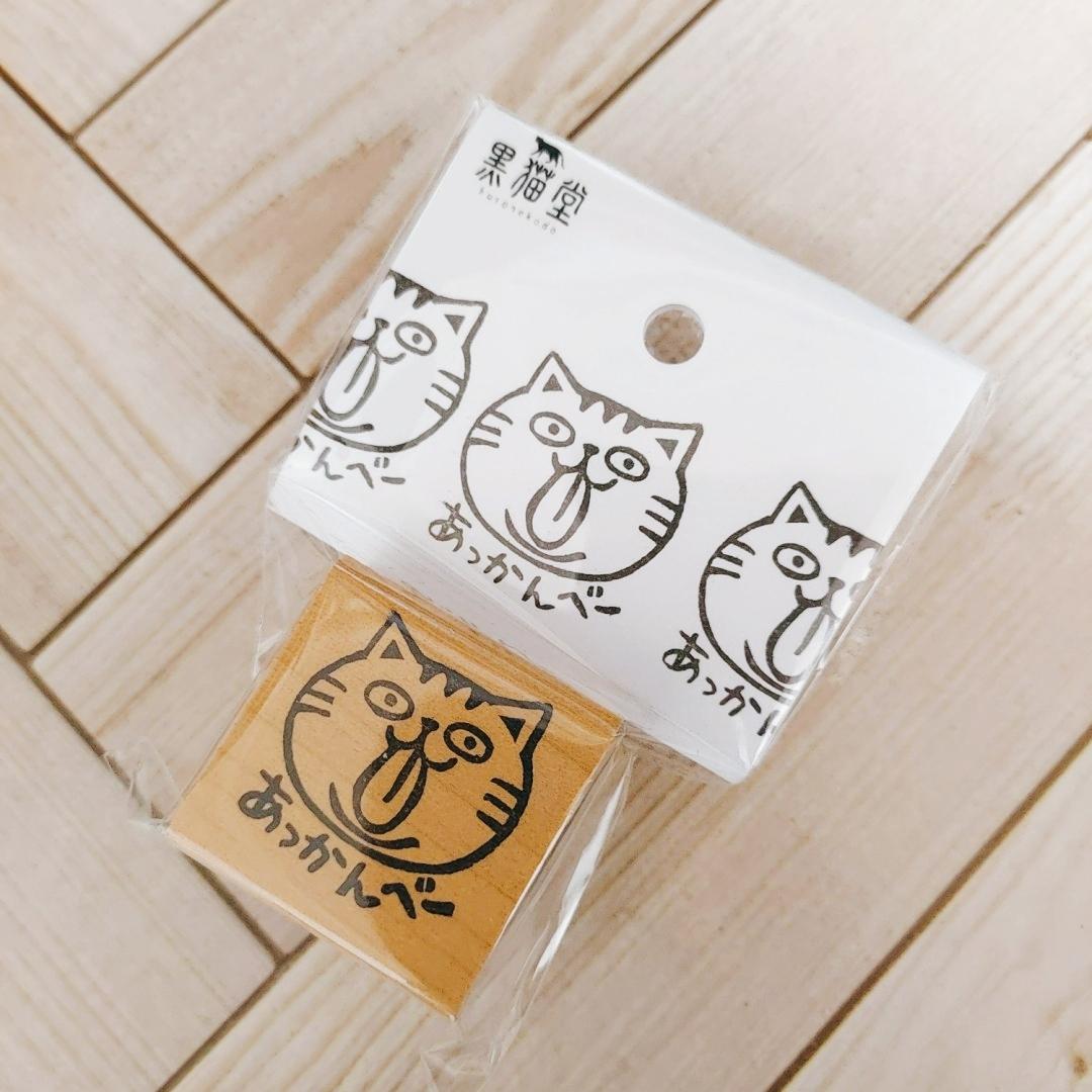 【在庫限り】関西弁ネコ「あっかんべー」