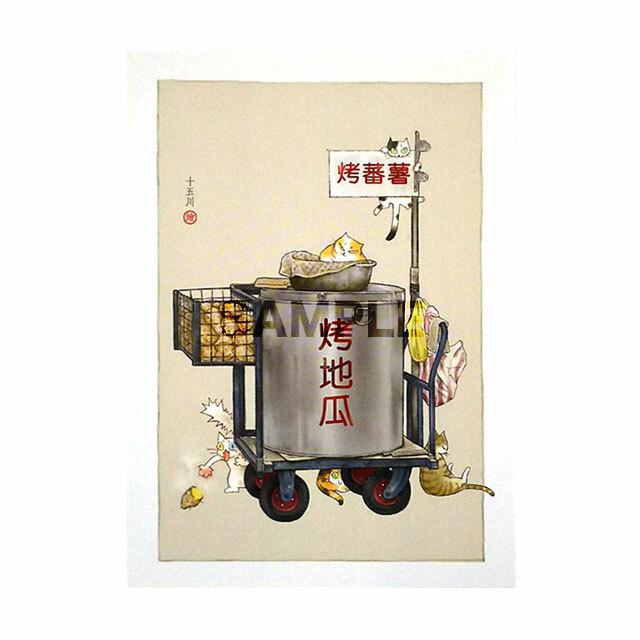 台湾ポストカード「単人蕃薯販売推車」
