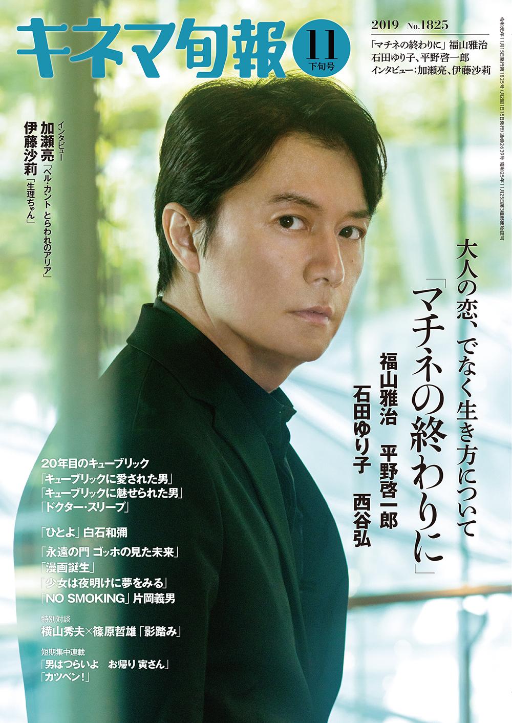 キネマ旬報 2019年11月下旬号 No.1825