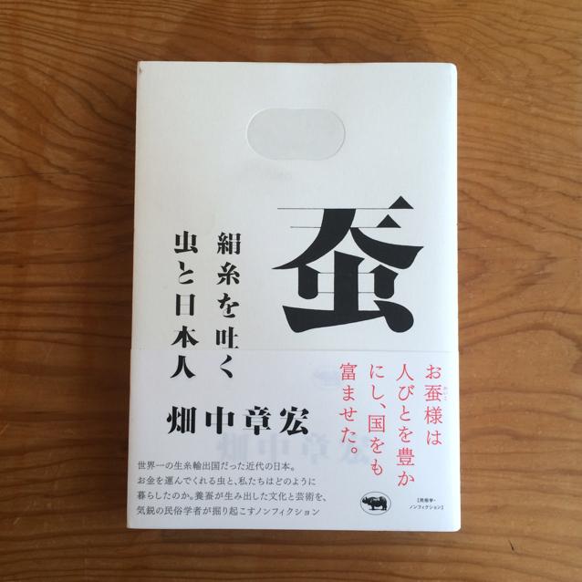 蚕 絹糸を吐く虫と日本人