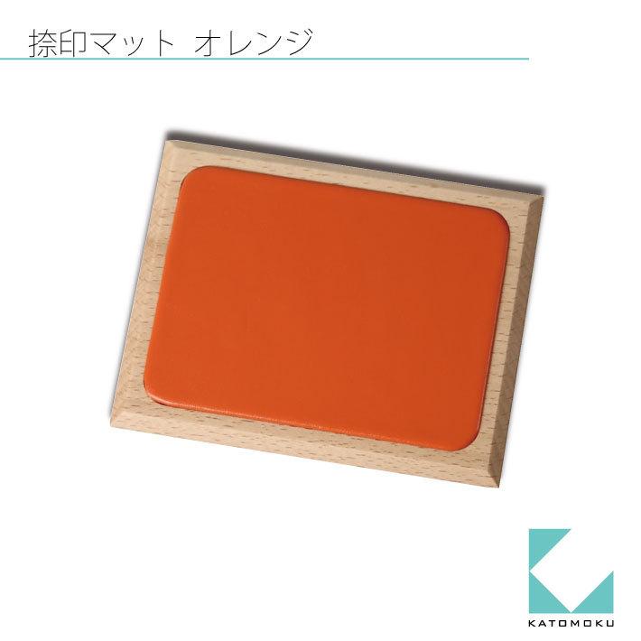 KATOMOKU 捺印マット km-04オレンジ