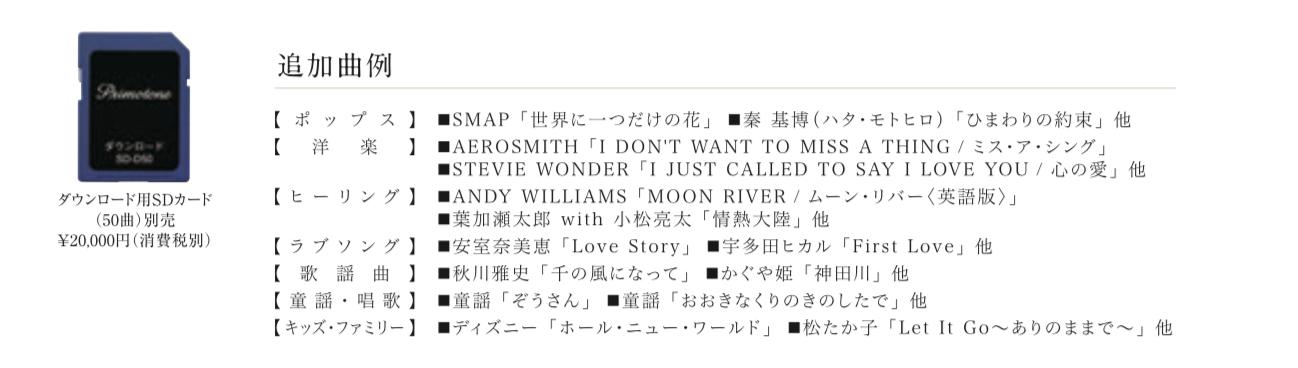 【購入】ダウンロード用 SDカード(最大50曲)