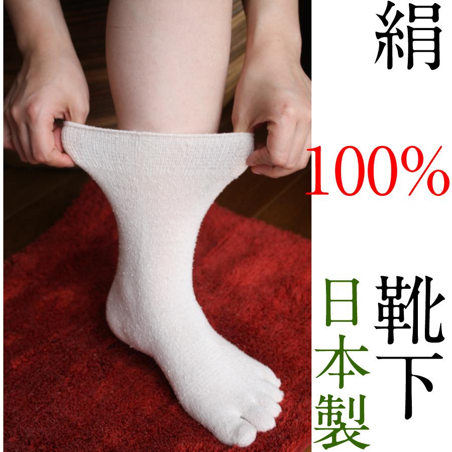 絹靴下 絹100% 絹ソックス