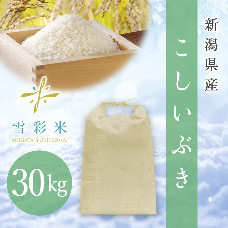 【雪彩米】新潟県産 新米 令和2年産 こしいぶき 30kg
