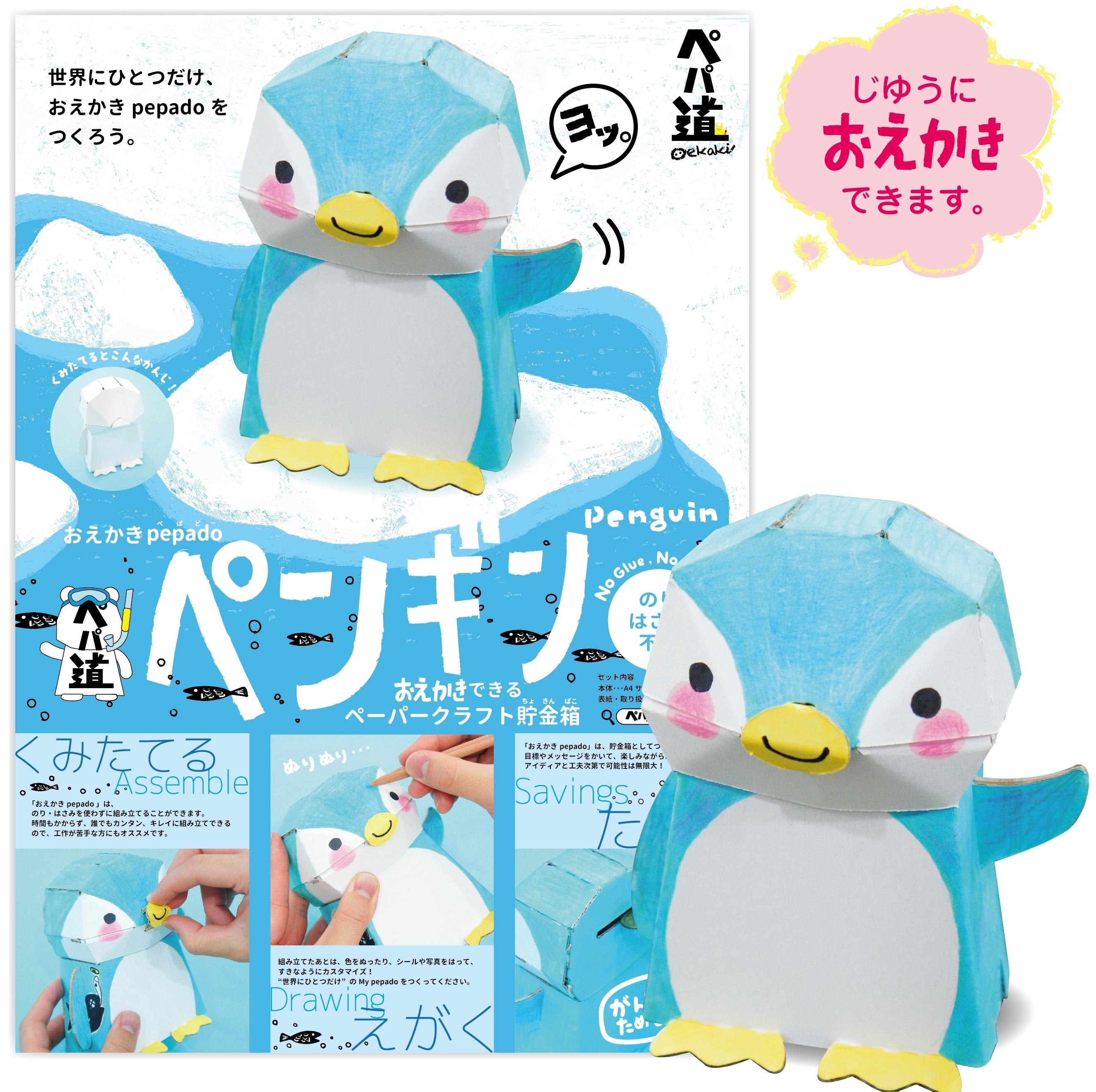【おえかきできるペーパクラフト】おえかきpepado ペンギン