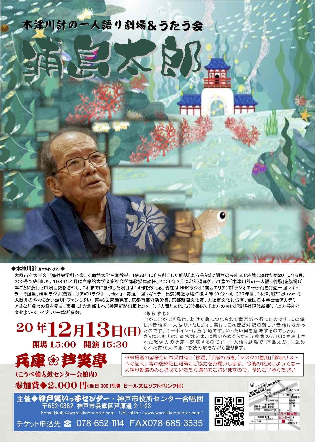 木津川計の一人語り劇場&うたう会(浦島太郎) 公演チケット発売中!