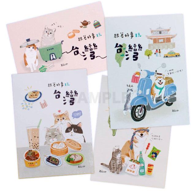 台湾ポストカード「Cute Pet」4枚セット