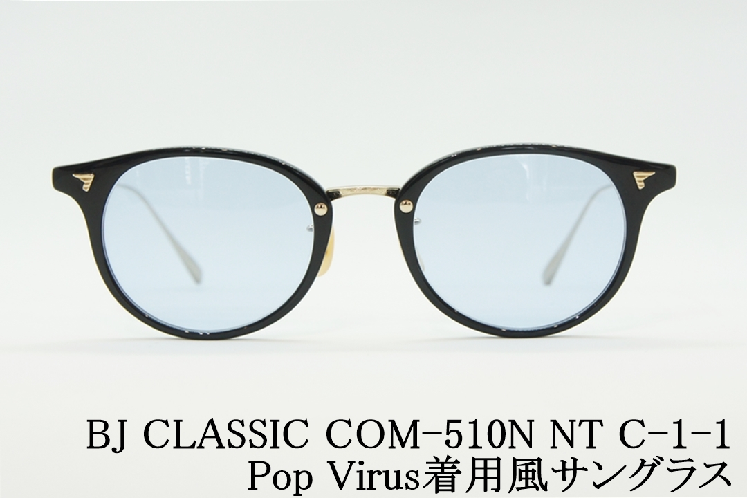 【星野源さんPop Virus風モデル】BJ CLASSIC(BJクラシック)COM-510N NT C-1-1