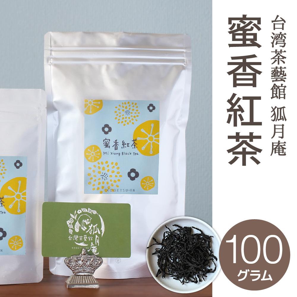 蜜香紅茶/茶葉・100g