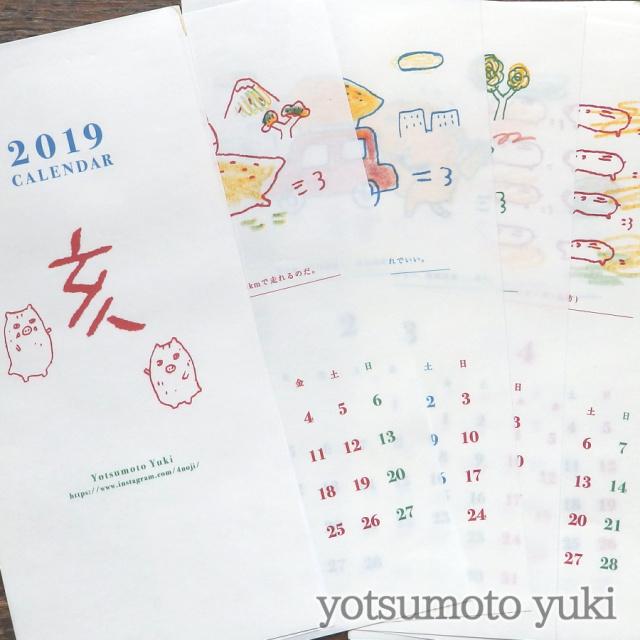 カレンダー - 2019 イノシシカレンダー - ヨツモトユキ - no12-yot-01