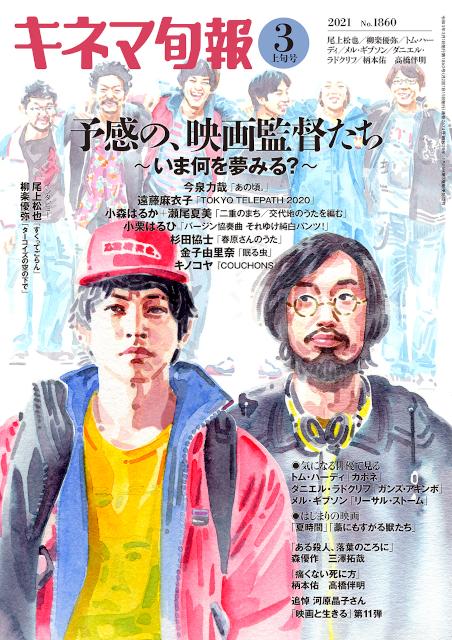 キネマ旬報 2021年3月上旬号 No.1830