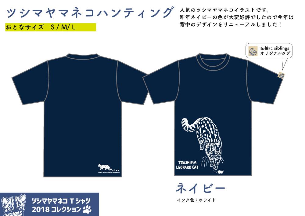 【ハンティング】2018MITオリジナルツシマヤマネコTシャツ