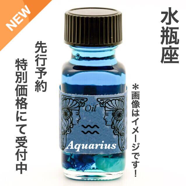 ご予約商品 ★星座オイル 水瓶座 Aquarius