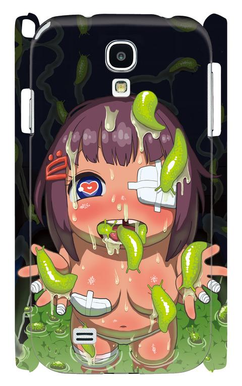 (Galaxy S4 SC-04E)すごきも[マイルド]