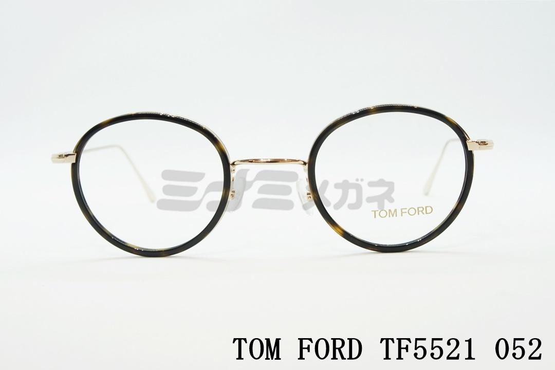 【正規品】TOM FORD(トムフォード) TF5521 052 セル巻き 丸メガネ