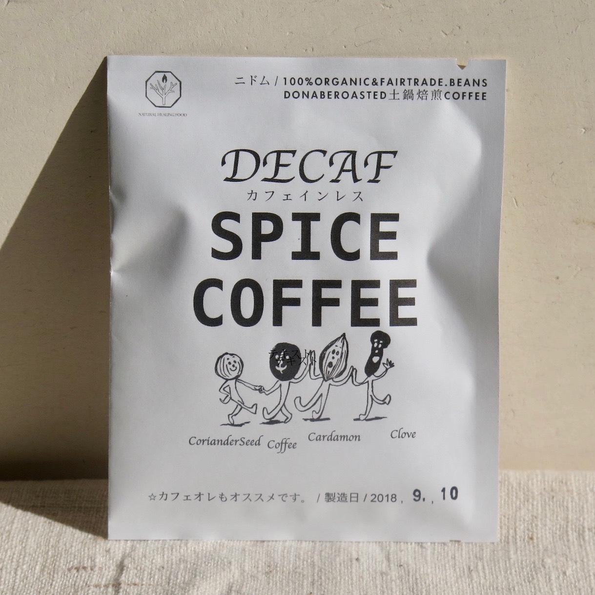 スパイスコーヒー(デカフェ)ドリップパック - 画像1