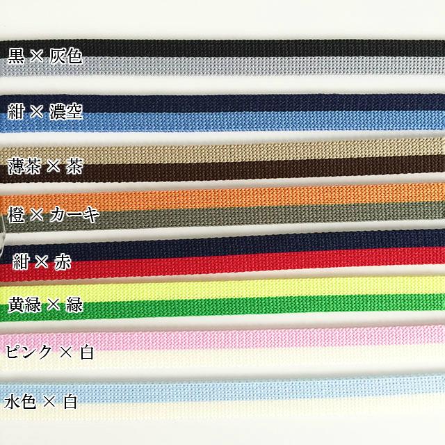 ツートンカラー2色の帯締め(三分紐)