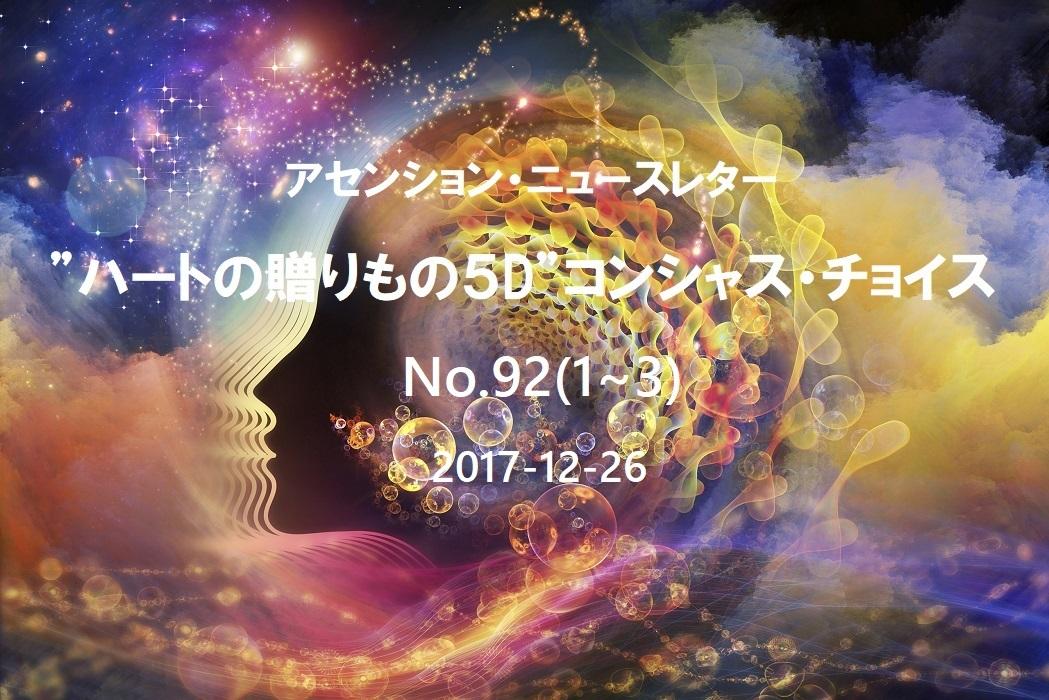 コンシャス・チョイス No.92 (1~3)  (2017-12-26)