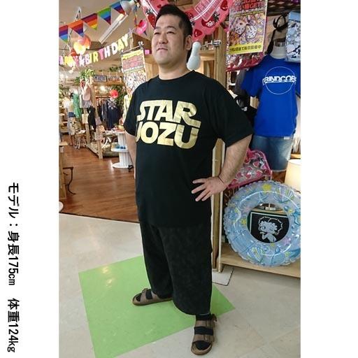 STAR UOZU Tシャツ【5XL】ブラック×ゴールド