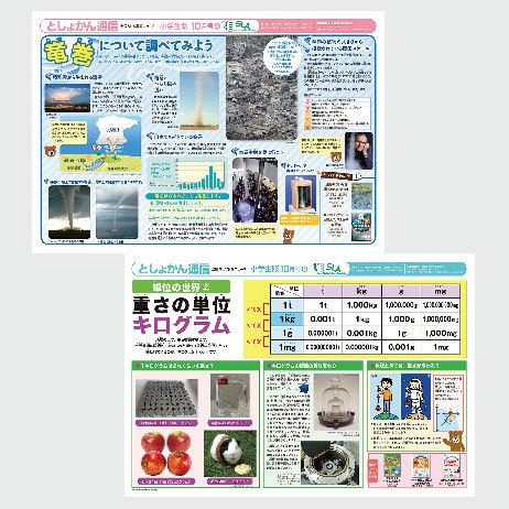 としょかん通信【小学生版】2017年10月号