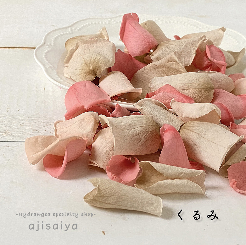 ばらの花びら Mix 第二弾 4色 <限定商品> プリザーブドフラワー