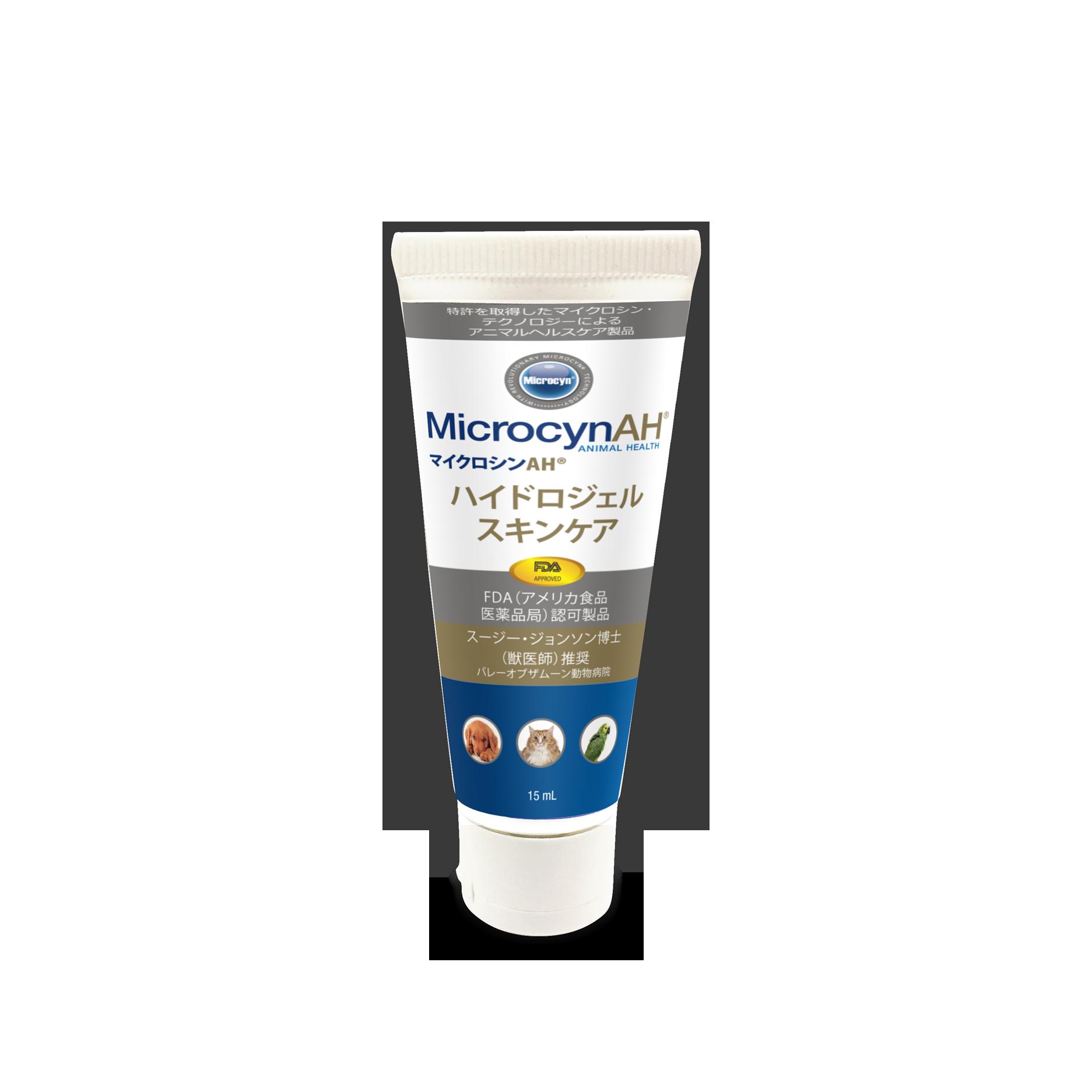 マイクロシンAH® ハイドロジェルスキンケア(15ml)