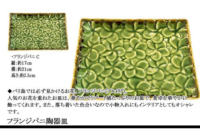 フランジパニ(プルメリア)陶器皿 C