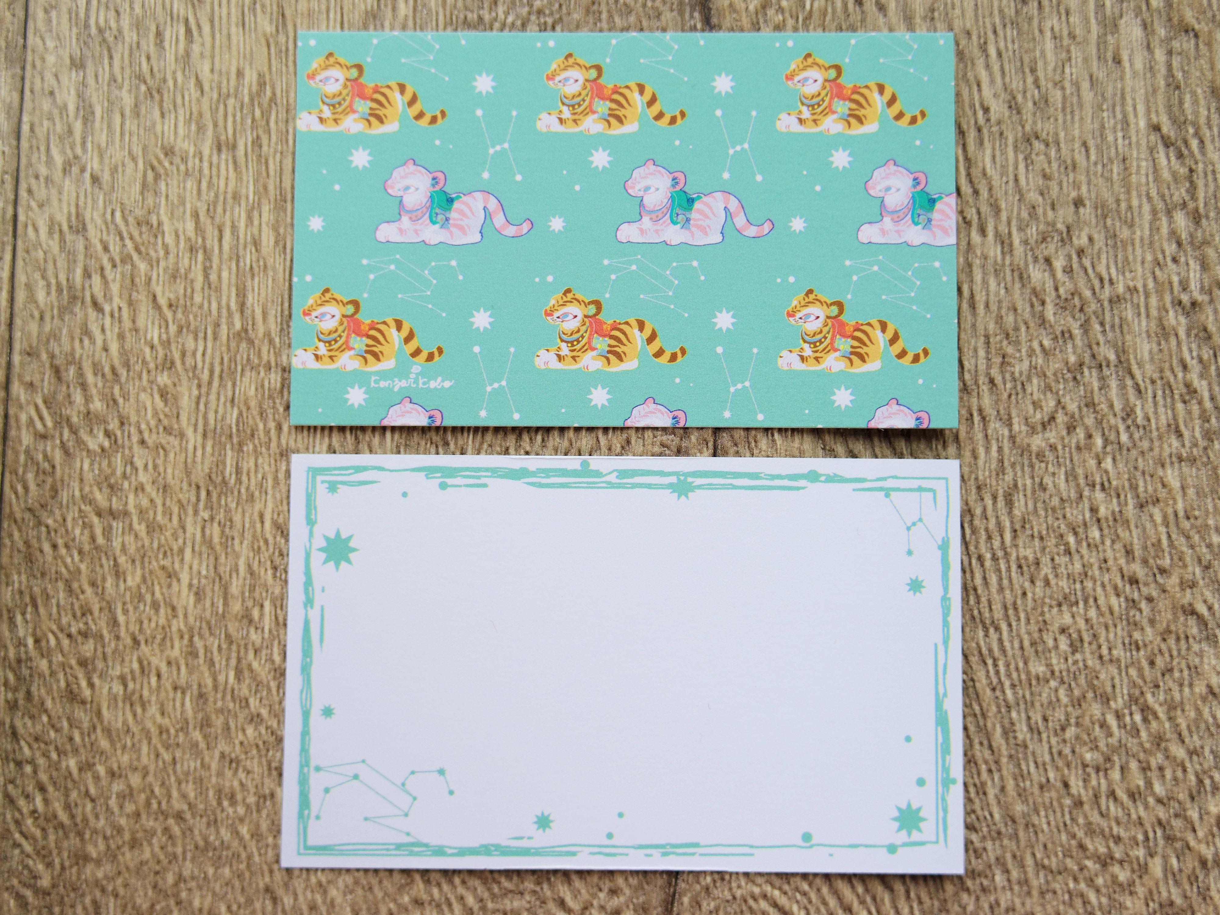 タイガーオリオン/メッセージカード