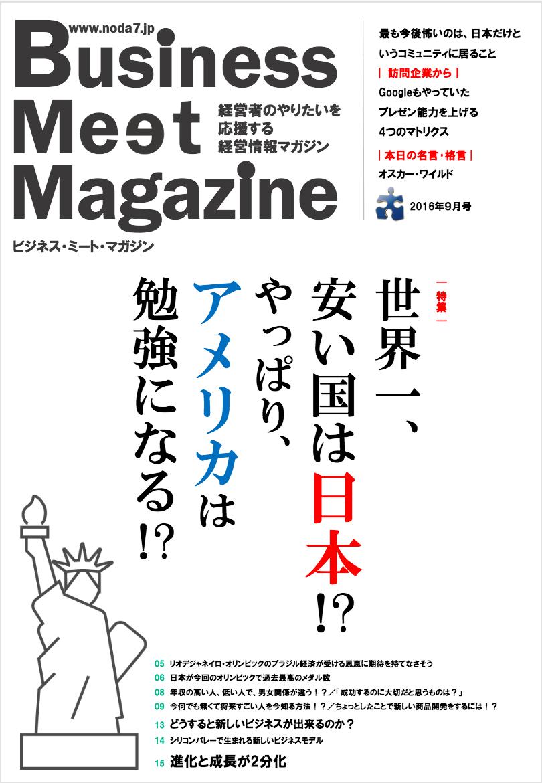 [雑誌]BMM2016年9月号「世界一、安い国は日本!?やっぱり、アメリカは勉強になる!?」