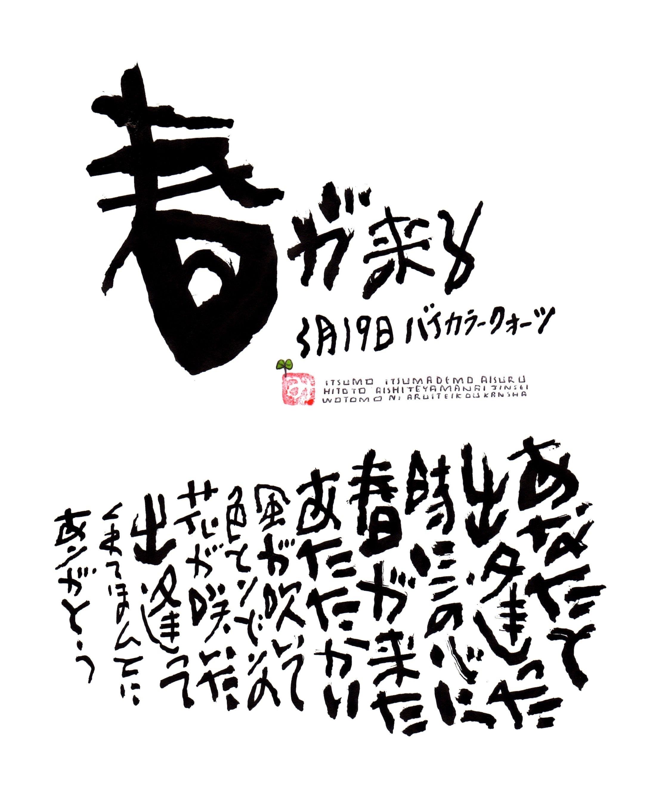 3月19日 結婚記念日ポストカード【春が来る】