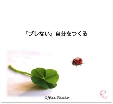 「ブレない」自分をつくる(CD)