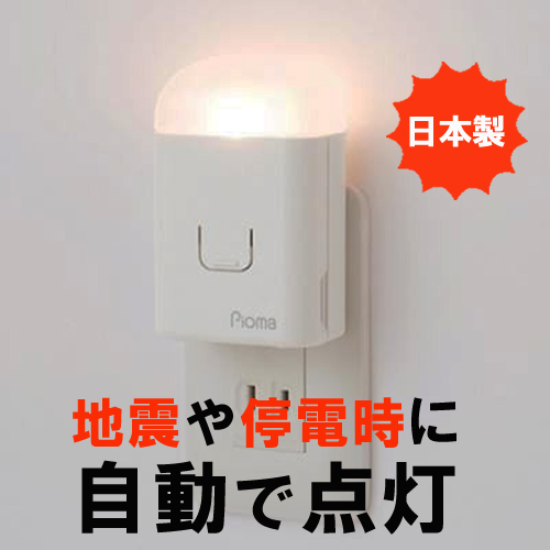 生方製作所 コンセント充電式携帯灯 ピオマ ここだよライトS [UGL3-W]【4582267470148】