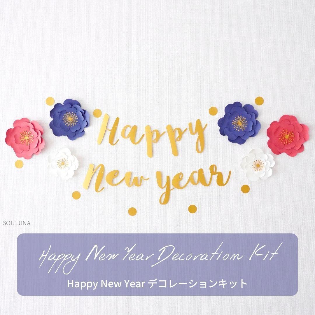 【期間・数量限定】復刻!ジャンボフラワーニューイヤーガーランドキット お正月 飾り オーナメント