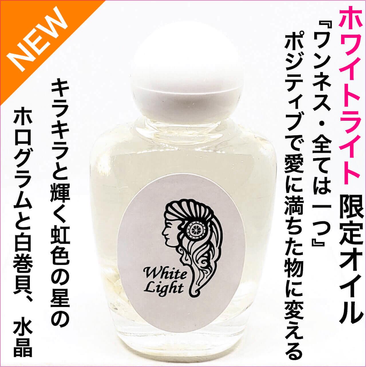 【入荷 NEW】限定版特別オイル White Light ホワイト・ライト Limited Edition2019-2020