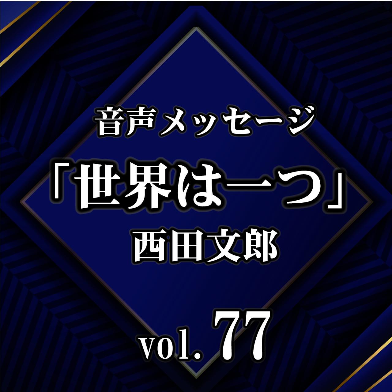 西田文郎 音声メッセージvol.77『世界は一つ』