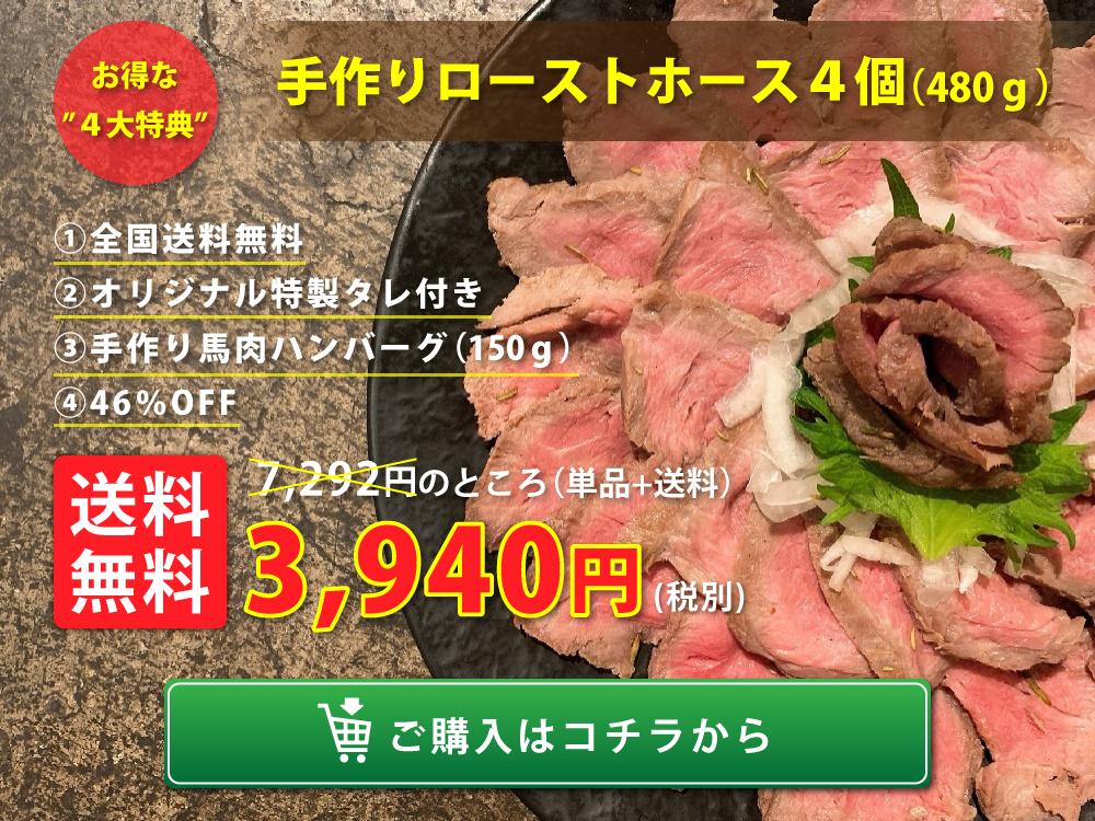 手作りローストホース4個(480g)+馬肉ハンバーグ(150g)セット【全国送料無料】